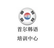 宁波韩语培训学校,您身边的韩语培训专  家!