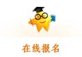 在线报名—宁波韩语培训